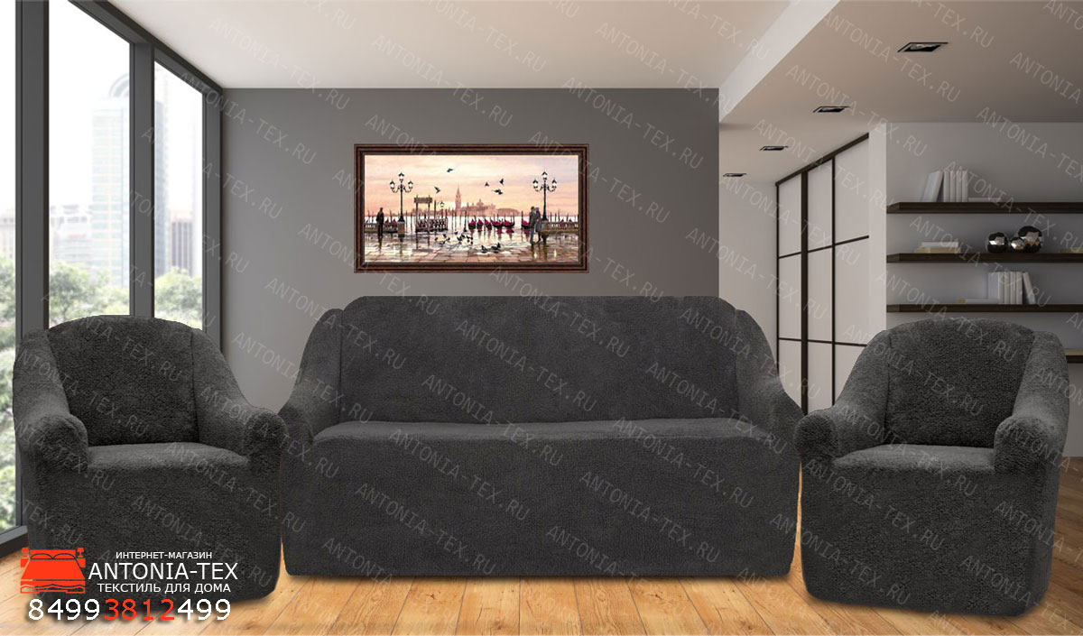 Чехлы на диван и кресла плюшевые Venera Soft Антрацит