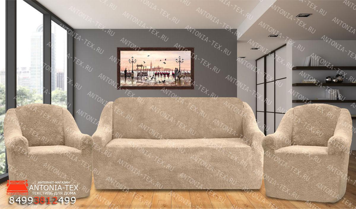 Чехлы на диван и кресла плюшевые Venera Soft Бежевый