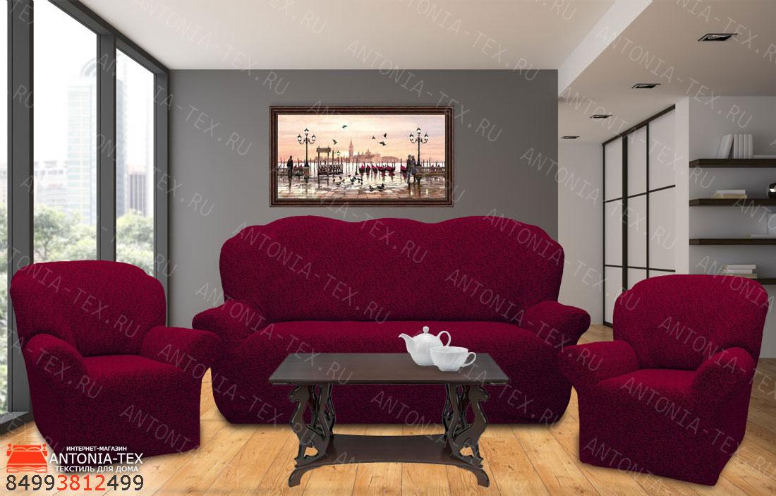 Чехлы на диван и кресла жаккард без оборки Бордовый