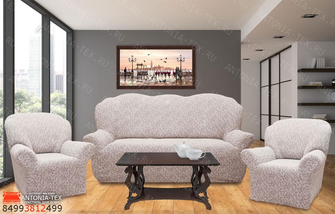 Чехлы на диван и кресла жаккард без оборки Кремовый