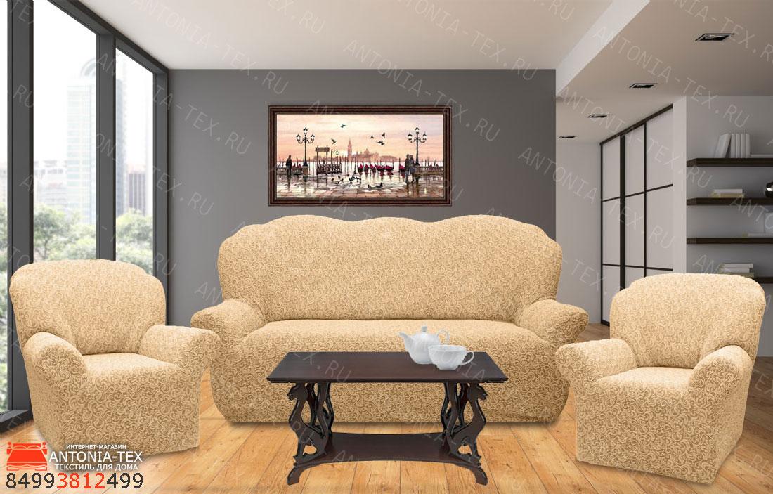 Чехлы на диван и кресла жаккард без оборки Медовый
