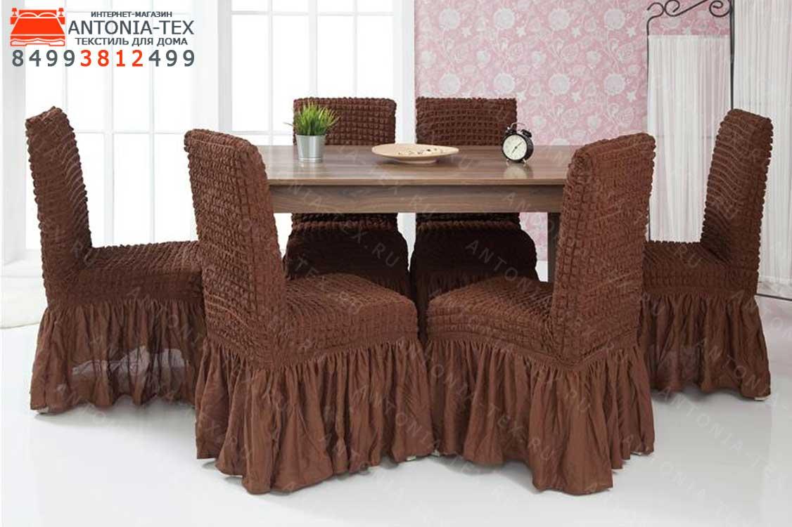 Чехлы на стулья со спинкой (комплект - 6шт) Шоколад