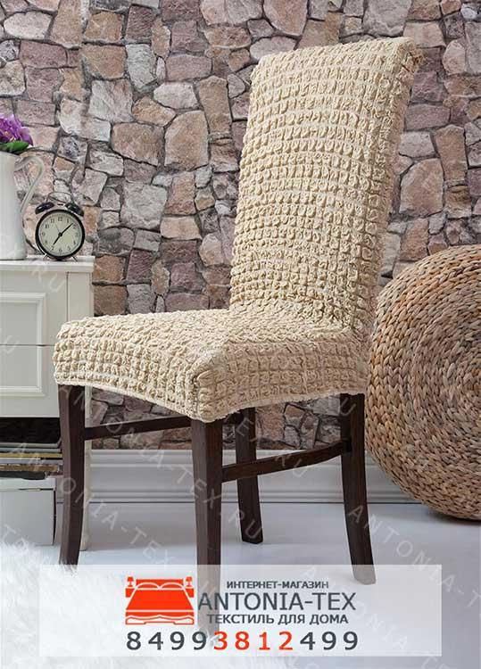 Чехлы на стулья без оборки Бежевый (комплект - 6шт)