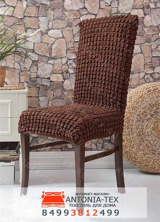 Чехлы на стулья без оборки Шоколад (комплект - 6шт)