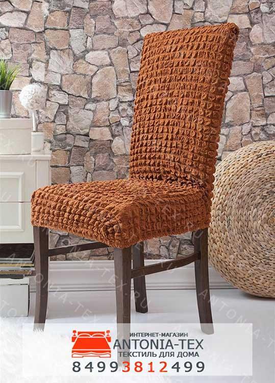 Чехлы на стулья без оборки Темно-рыжий (комплект - 6шт)