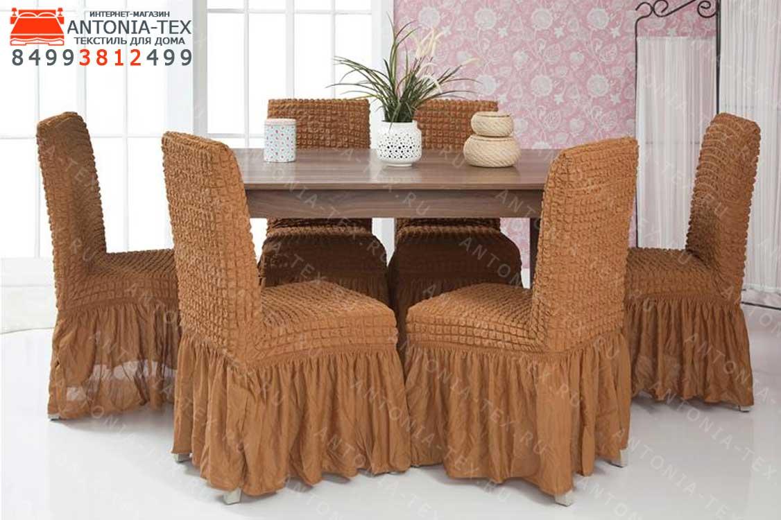 Чехлы на стулья с оборкой Коричневый (комплект - 6шт)
