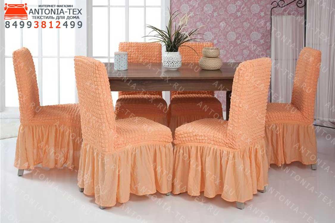 Чехлы на стулья с оборкой Персик (комплект - 6шт)