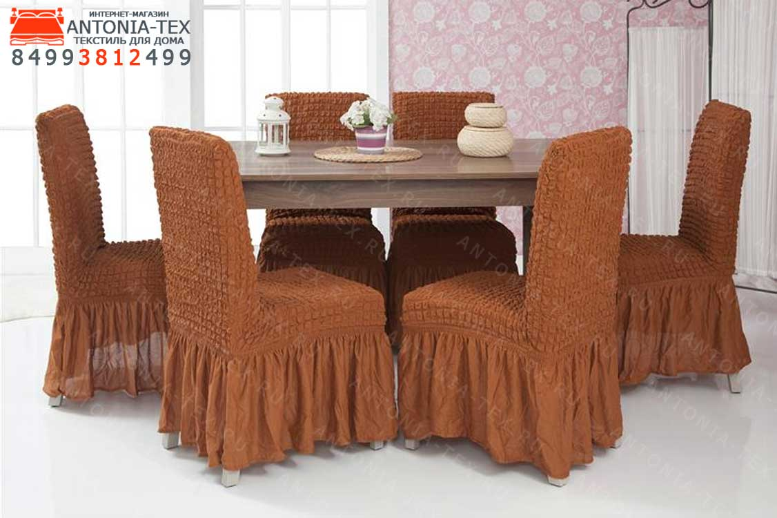 Чехлы на стулья с оборкой Темно-рыжий (комплект - 6шт)