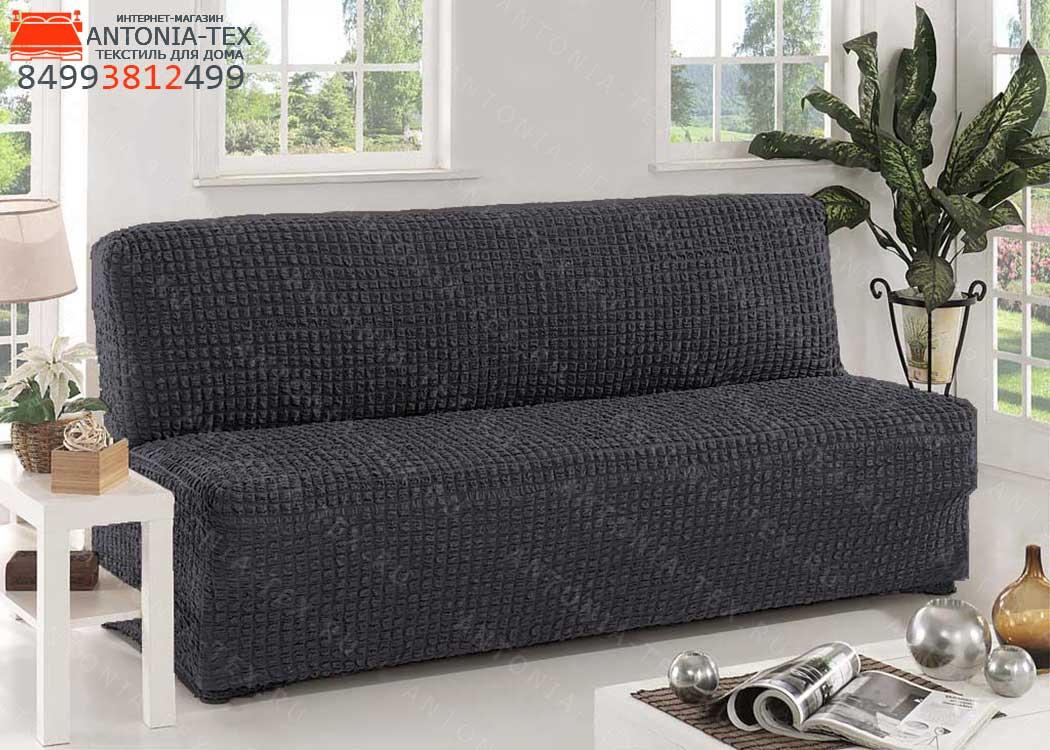 Чехол на диван без подлокотников Антрацит