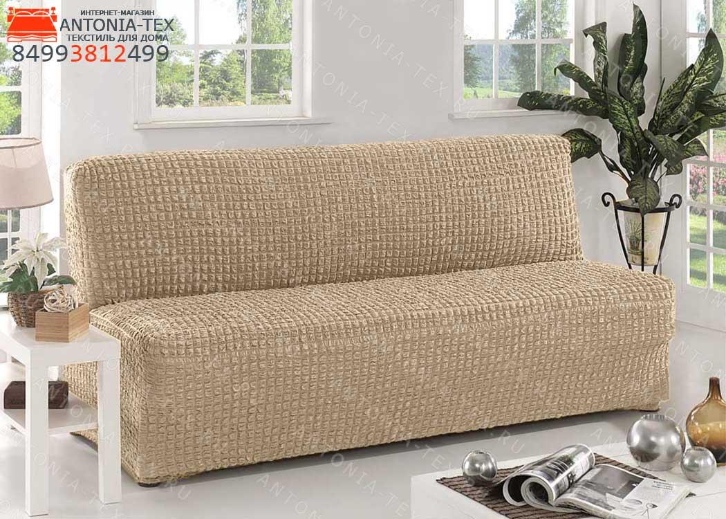 Чехол на диван без подлокотников на резинке Бежевый