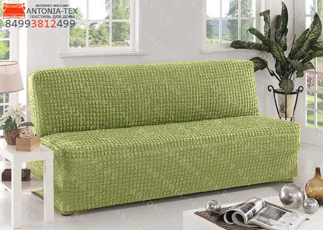 Чехол на диван без подлокотников на резинке Фисташковый