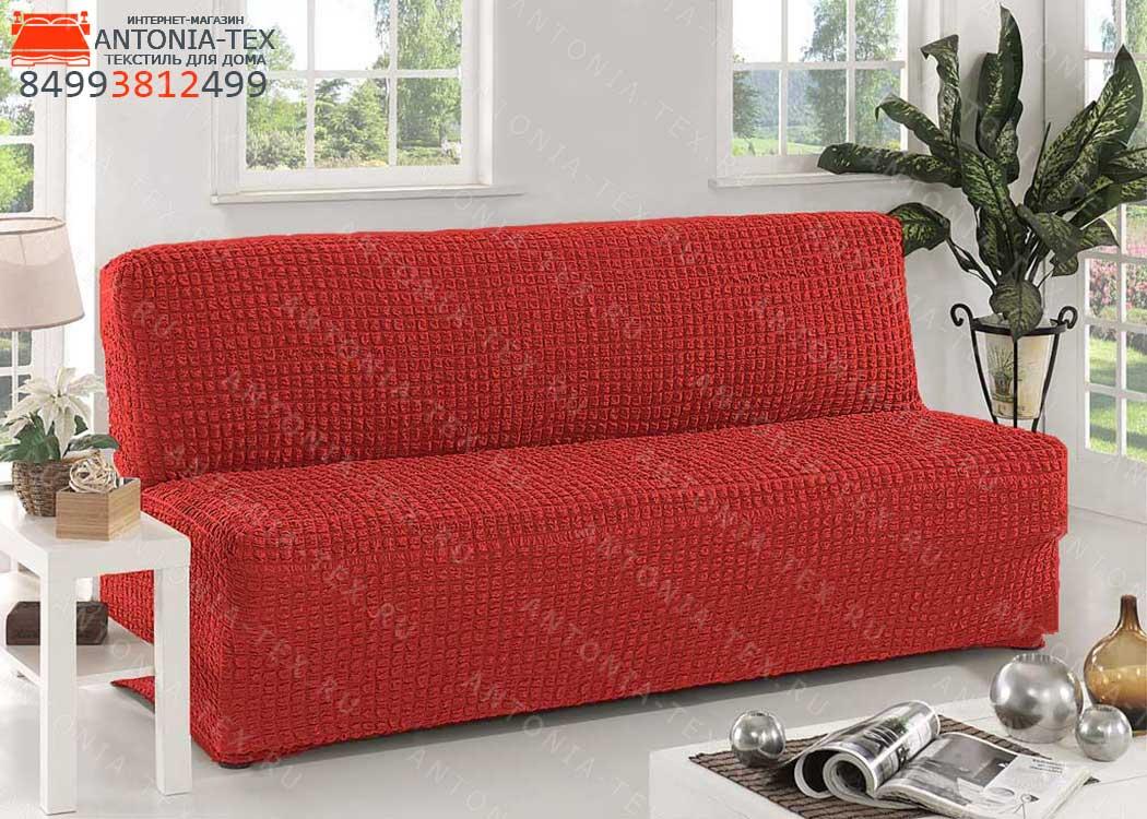 Чехол на диван без подлокотников на резинке Терракотовый