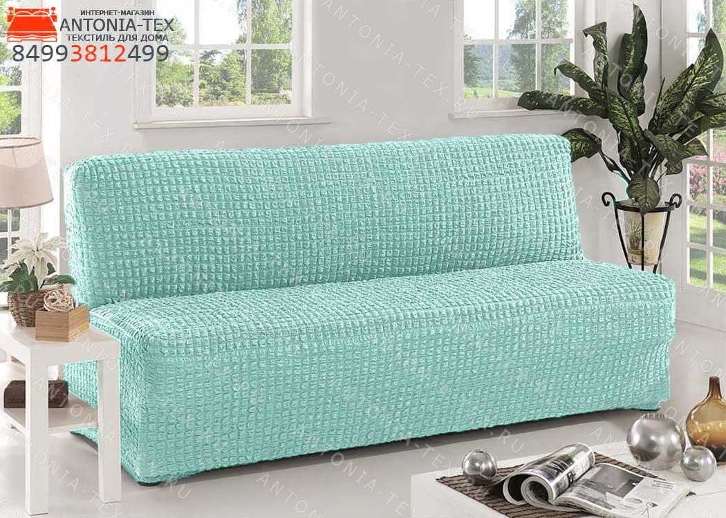 Чехол на диван без подлокотников на резинке Ментол