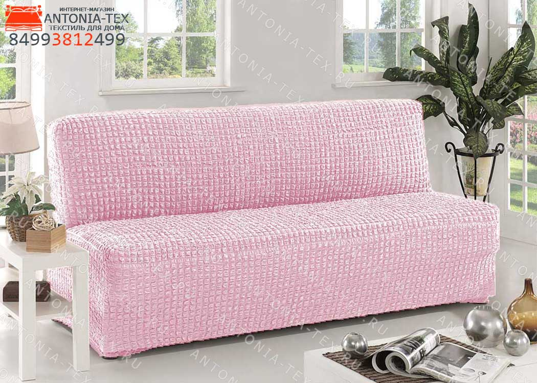 Чехол на диван без подлокотников на резинке Розовый