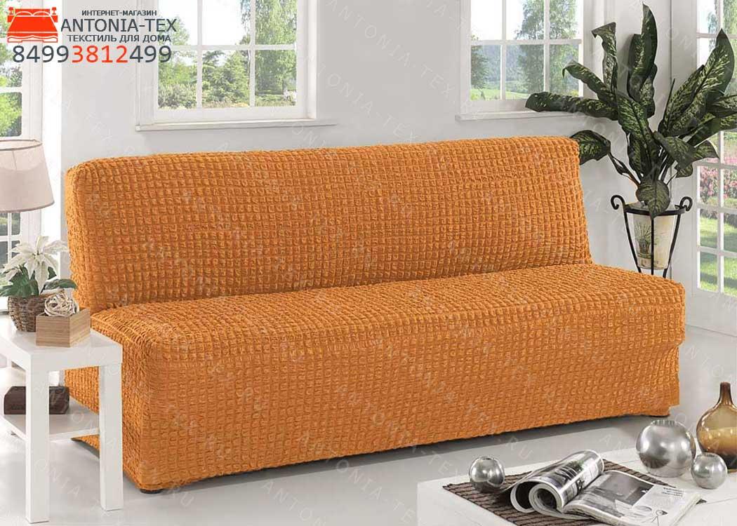 Чехол на диван без подлокотников на резинке Рыжий