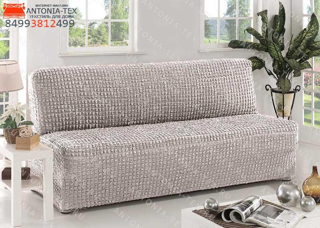 Чехол на диван без подлокотников Жемчужный