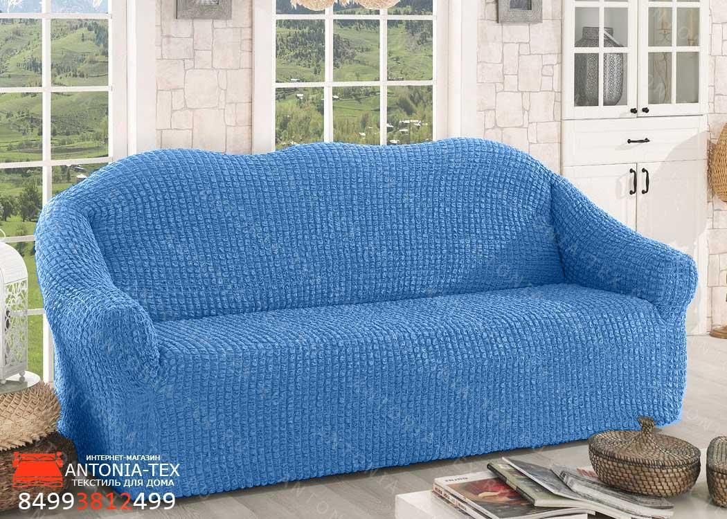 Чехол на диван без оборки Голубой