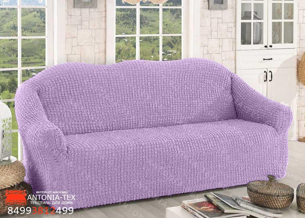 Чехол на диван без оборки Сиреневый