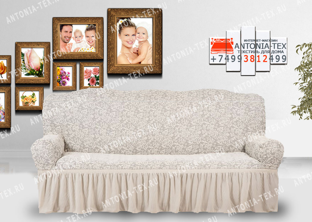 Чехол на диван Karteks буклированый жаккард с оборкой WILDBERRIES-06