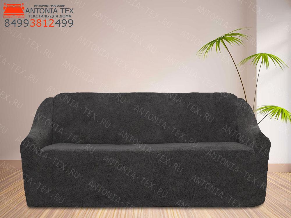 Чехол на диван плюшевый Venera Soft Антрацит