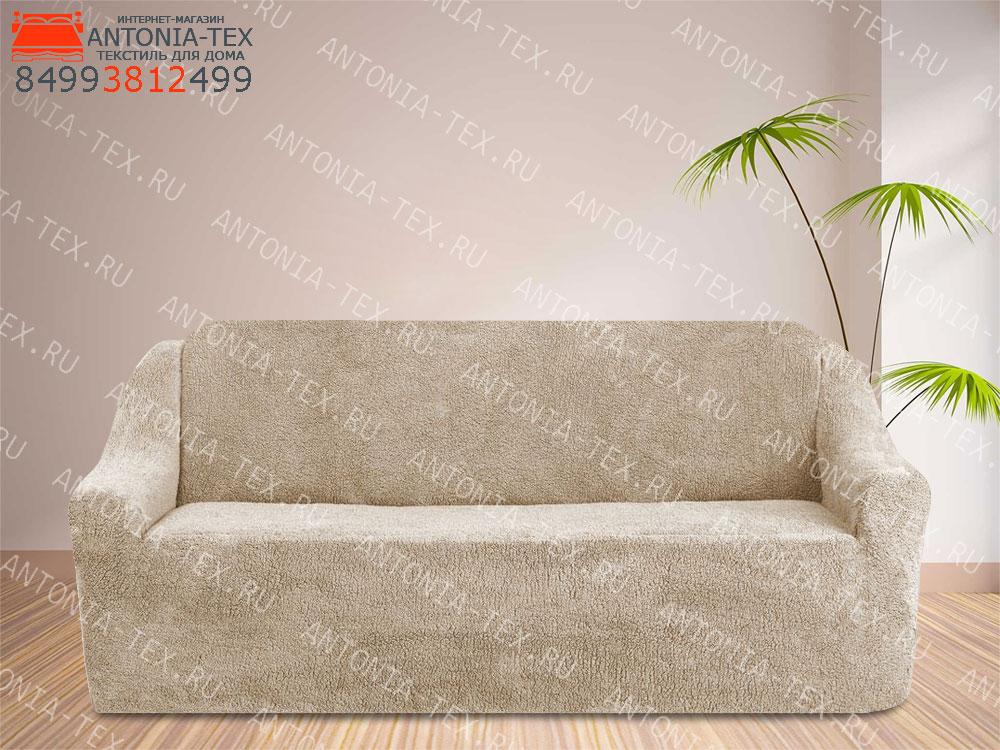 Чехол на диван плюшевый Venera Soft Бежевый