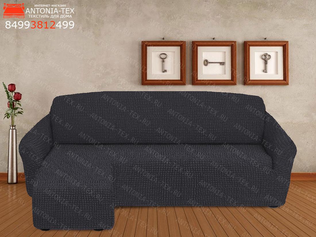 Чехол на угловой диван с выступом (оттоманкой) слева Антрацит