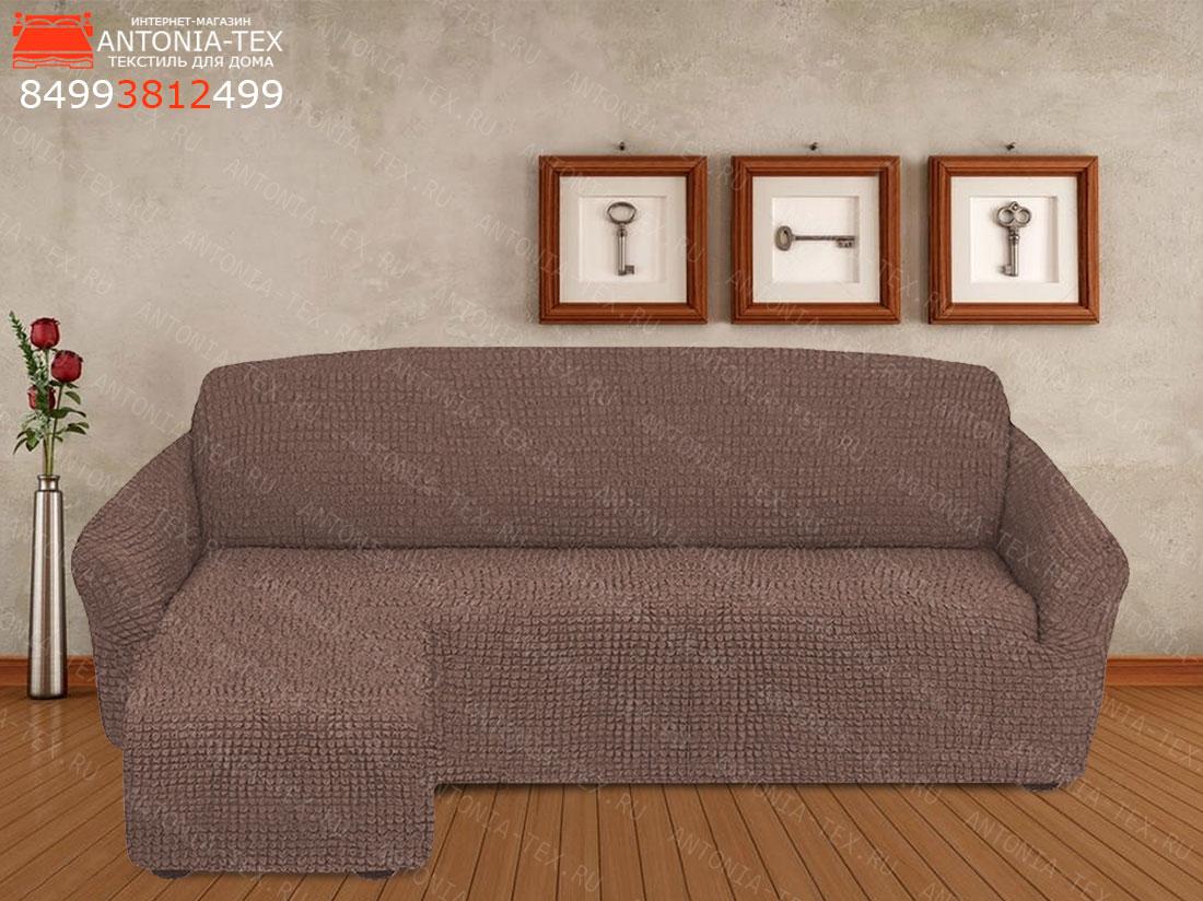 Чехол на угловой диван с выступом (оттоманкой) слева Какао