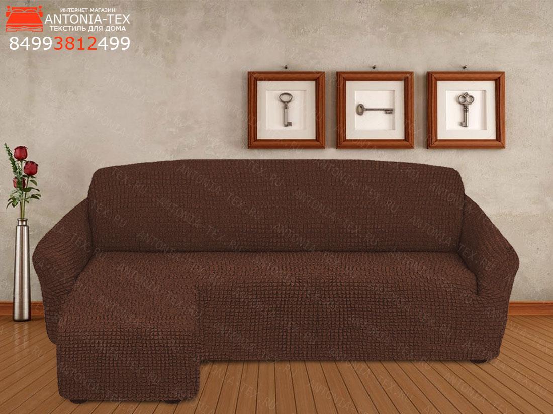 Чехол на угловой диван с выступом (оттоманкой) слева Шоколад