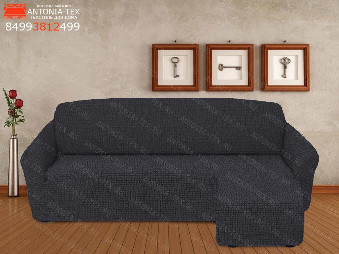 Чехол на угловой диван с оттоманкой выступом справа Антрацит