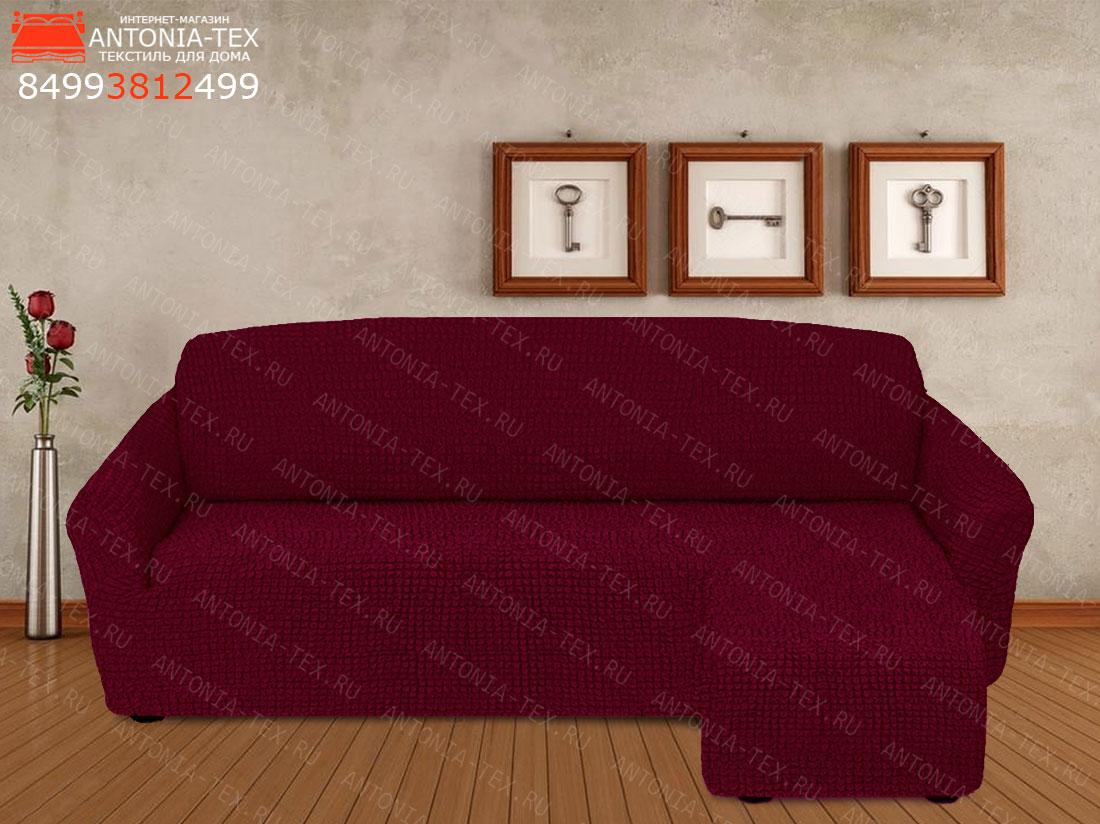 Чехол на угловой диван с оттоманкой выступом справа Бордовый
