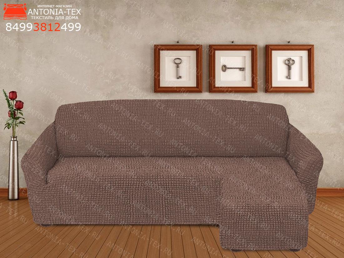 Чехол на угловой диван с оттоманкой выступом справа Какао