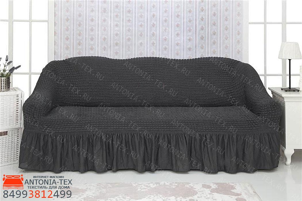 Чехол на диван с оборкой Антрацит