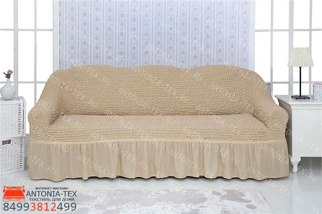 Чехол на диван с оборкойБежевый