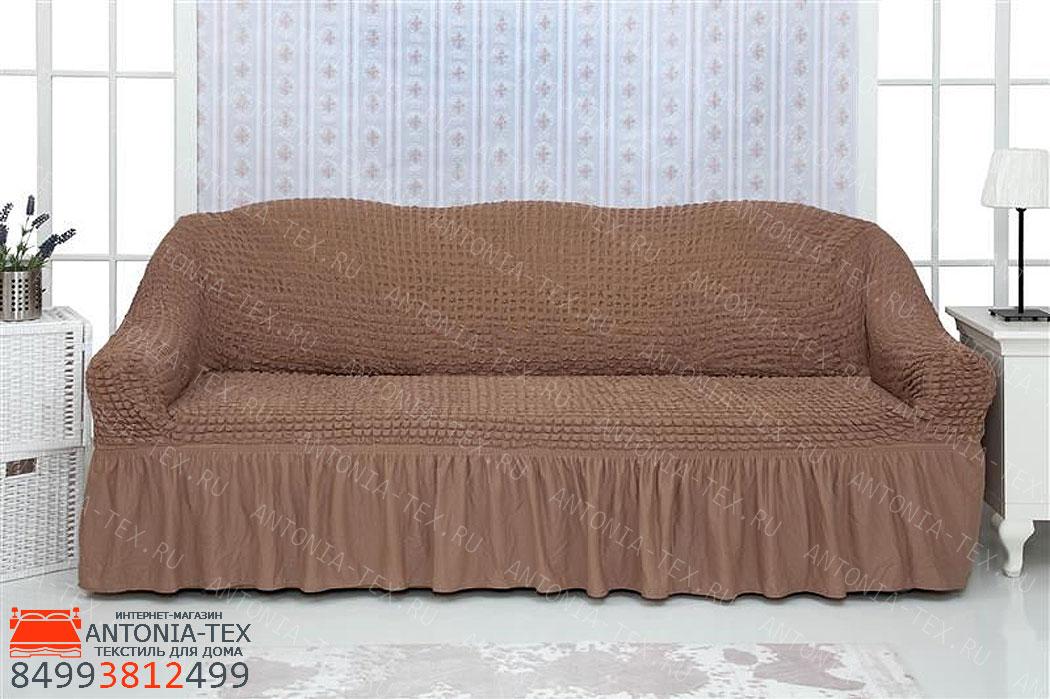 Чехол на диван с оборкойКакао