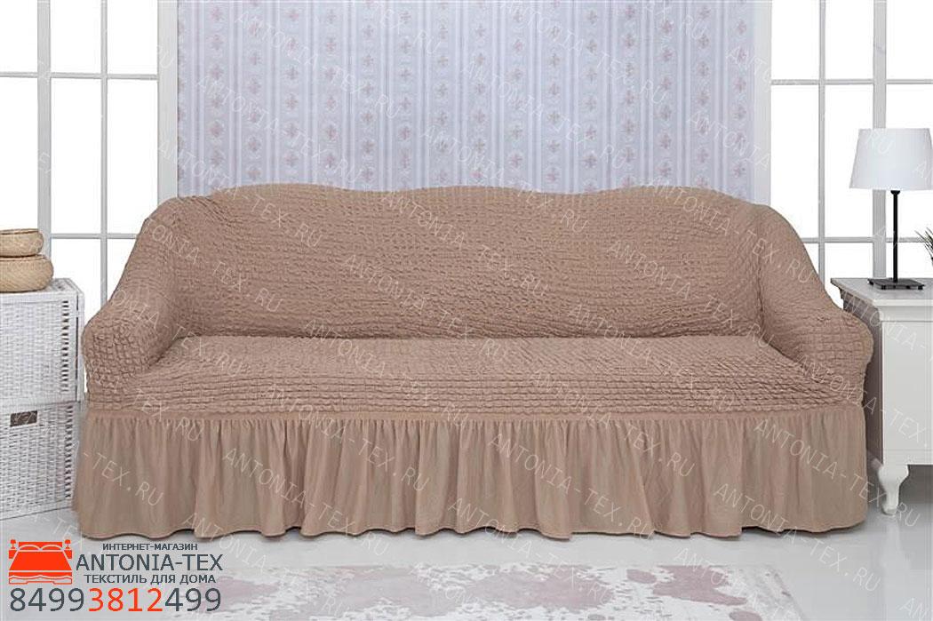 Чехол на диван с оборкойКапучино