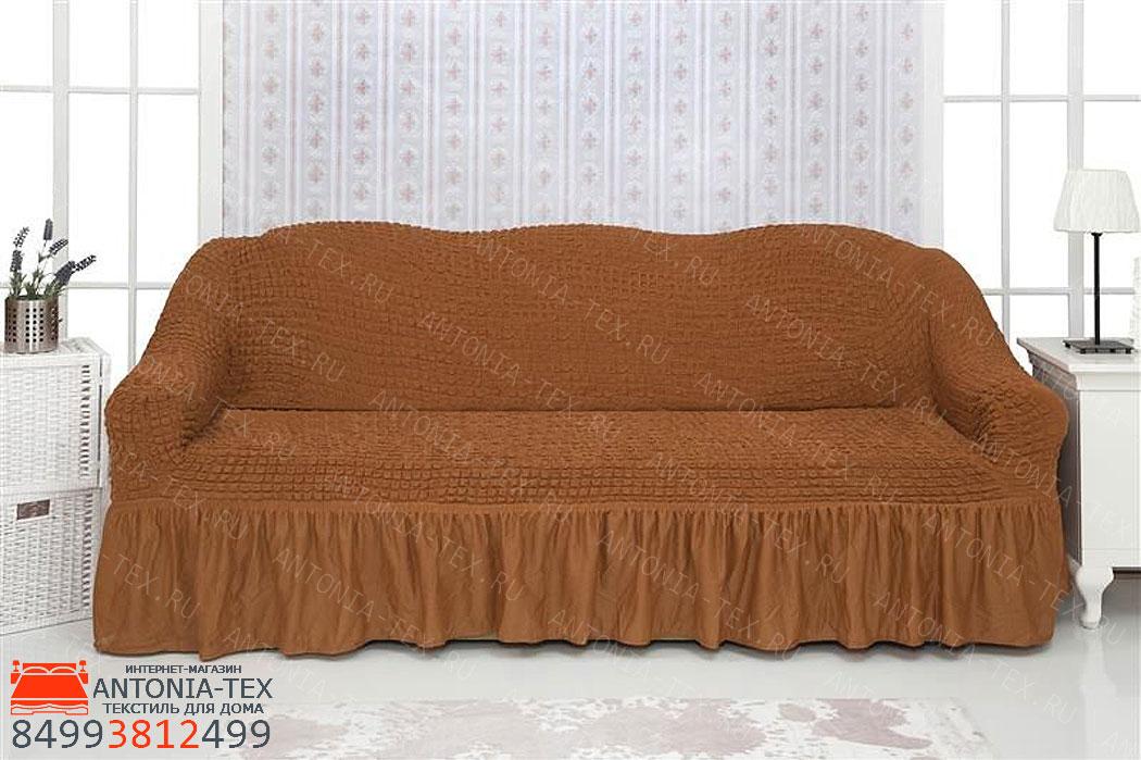 Чехол на диван с оборкойКоричневый
