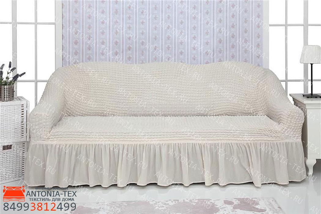 Чехол на диван с оборкойНатуральный