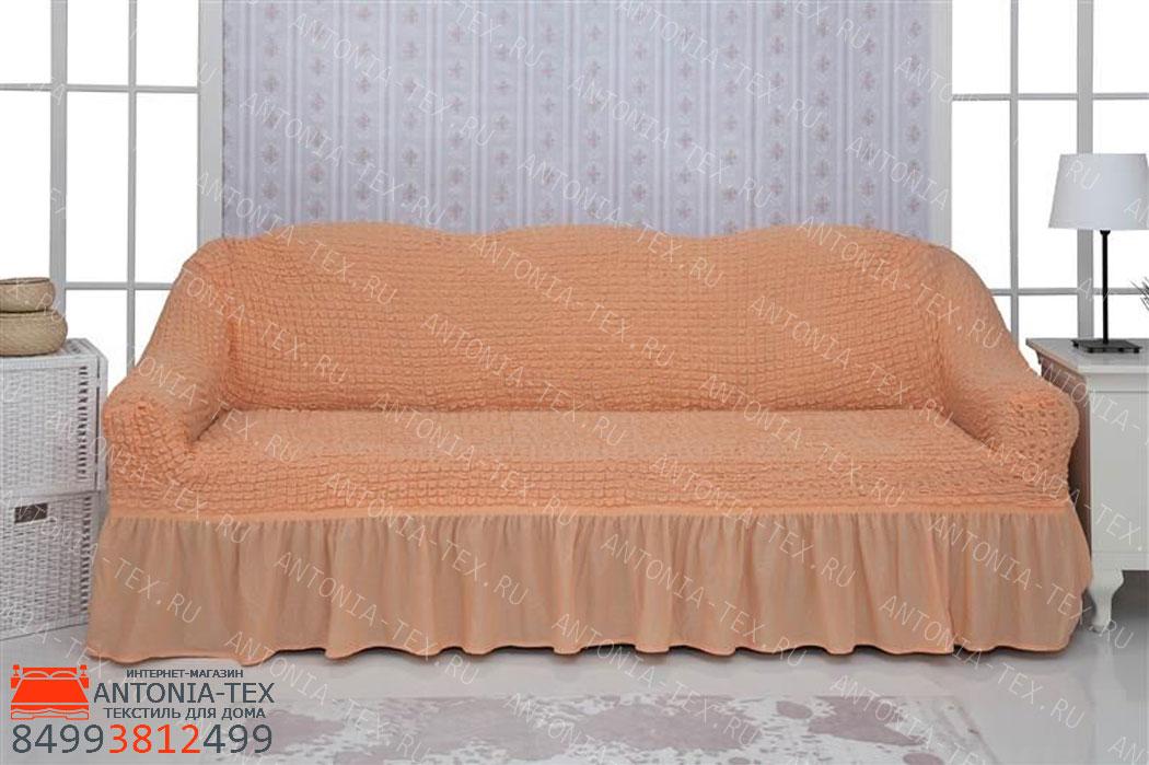 Чехол на диван с оборкойПерсик