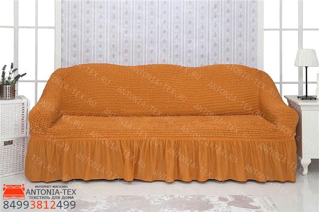 Чехол на диван с оборкойРыжий