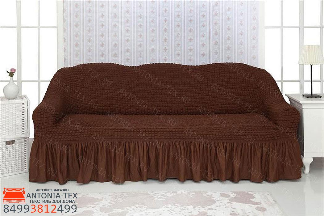Чехол на диван с оборкойШоколад