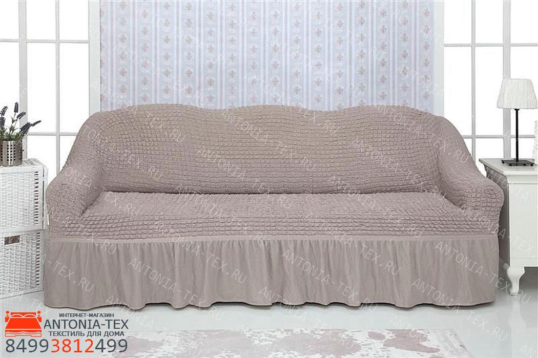 Чехол на диван с оборкойЖемчужный