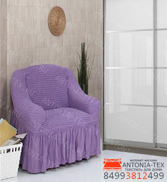 Чехол на кресло 217 сиреневый