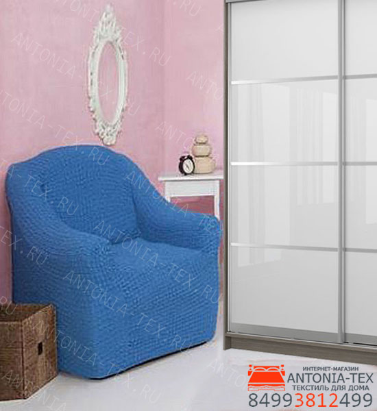 Чехол на кресло без оборки Голубой