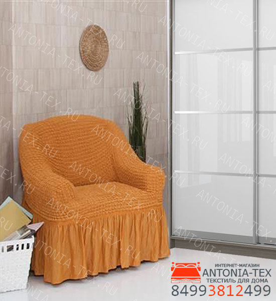 Чехол на кресло с оборкой Рыжий