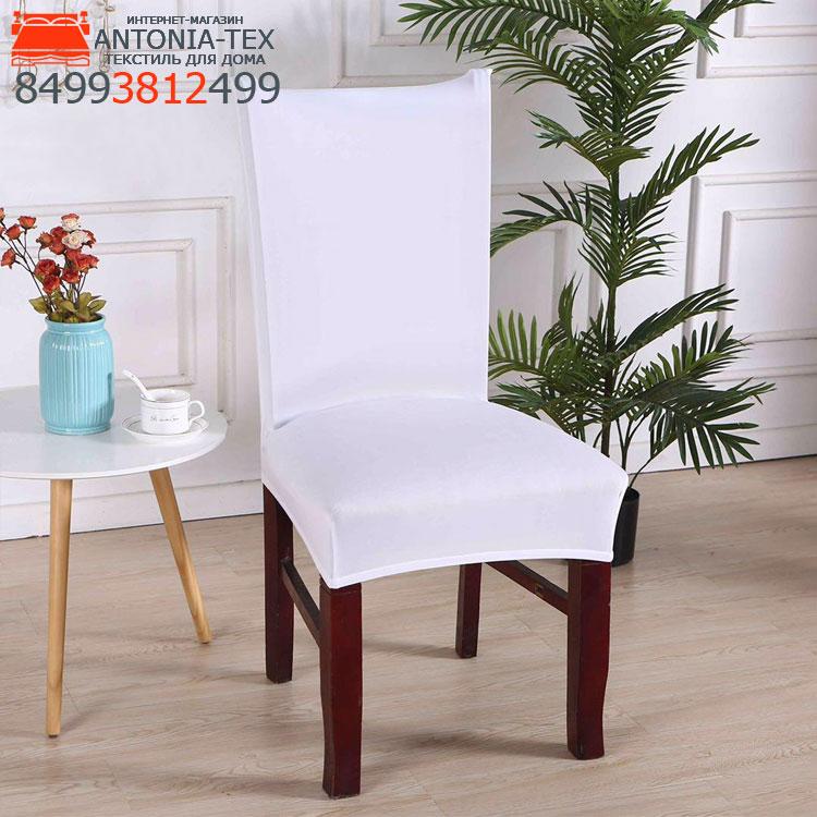 Чехол на стул эластичный однотонный без оборки Белый