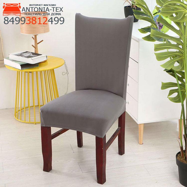 Чехол на стул эластичный однотонный без оборки Серый