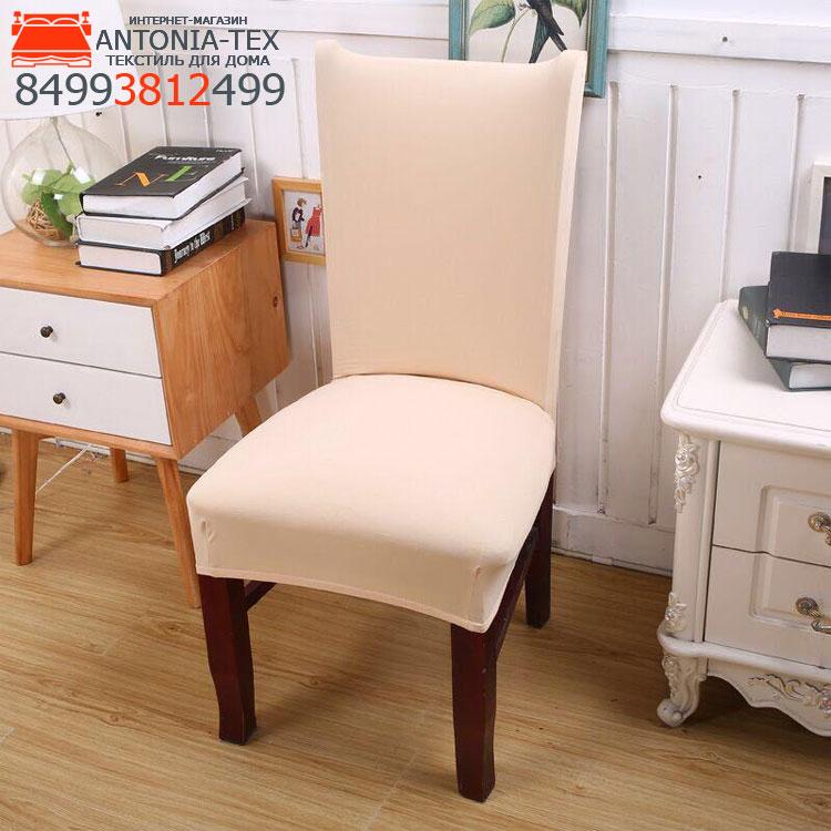 Чехол на стул эластичный однотонный без оборки Топленое Молоко