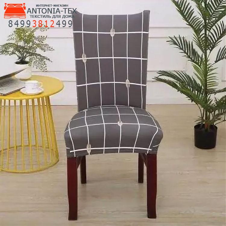 Чехол на стул со спинкой универсальный Антониа