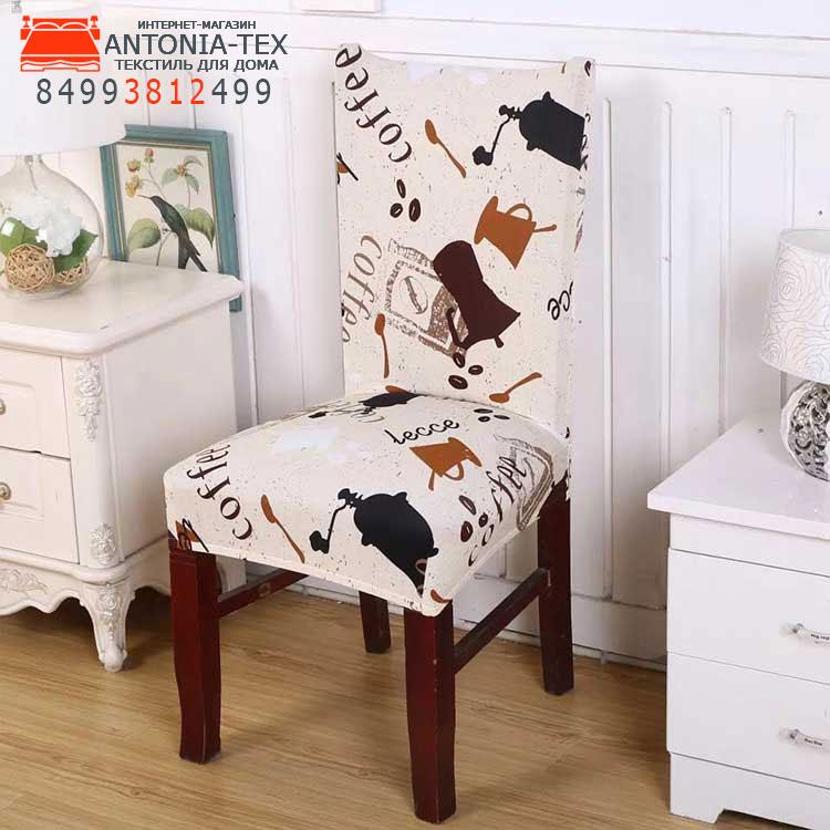 Чехол на стул эластичный с рисунком без оборкиДаниэла