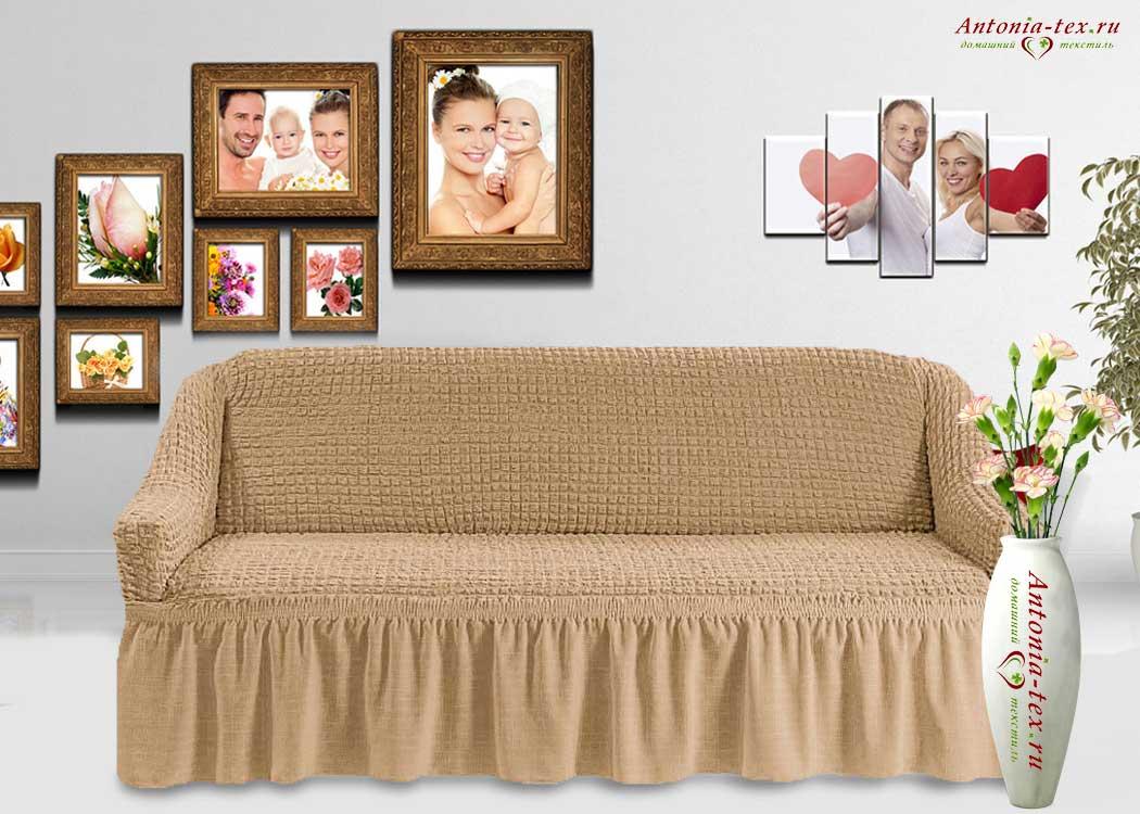 Чехол на диван с юбкой на резинке, цвет Бежевый